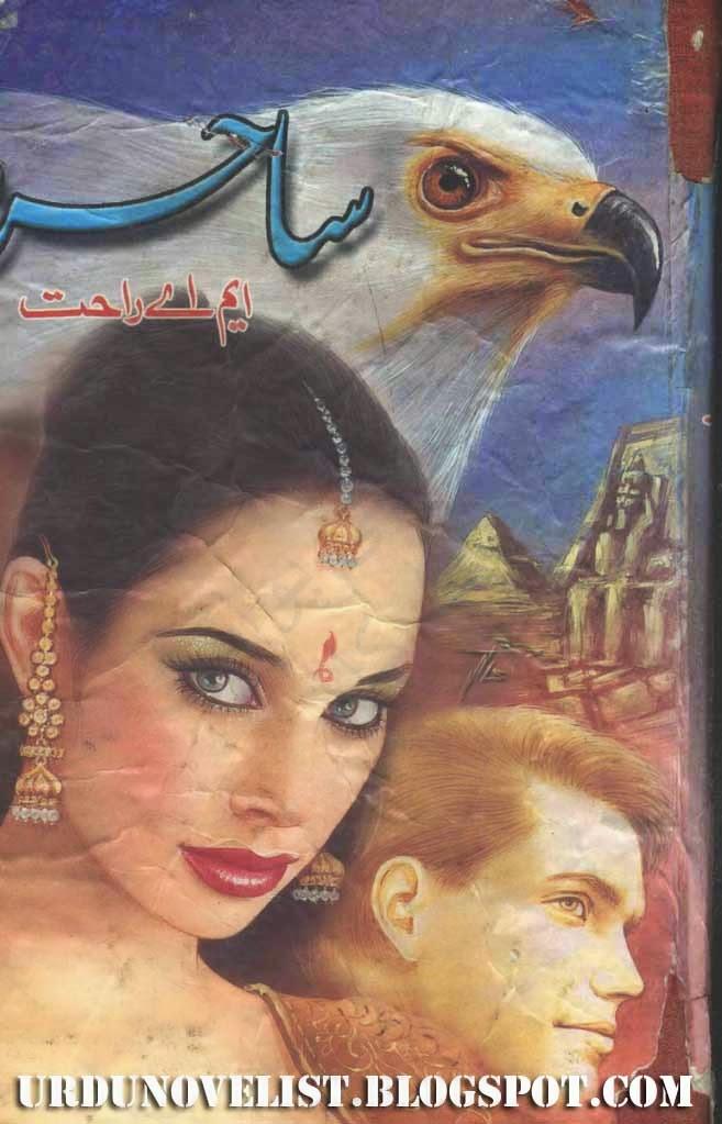 Sahir By M A Rahat