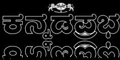 http://www.kannadaprabha.com/