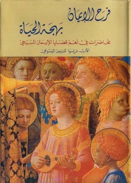 كتاب فرح الإيمان بهجة الحياة - فرانسوا فاريون اليسوعي