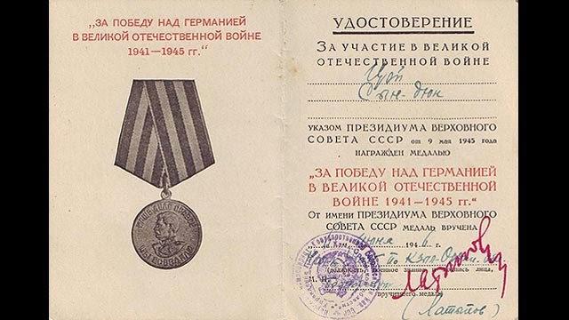 Награда деда виктора цоя Цой Сын Дюн: медаль «За победу над Германией в Великой Отечественной войне»