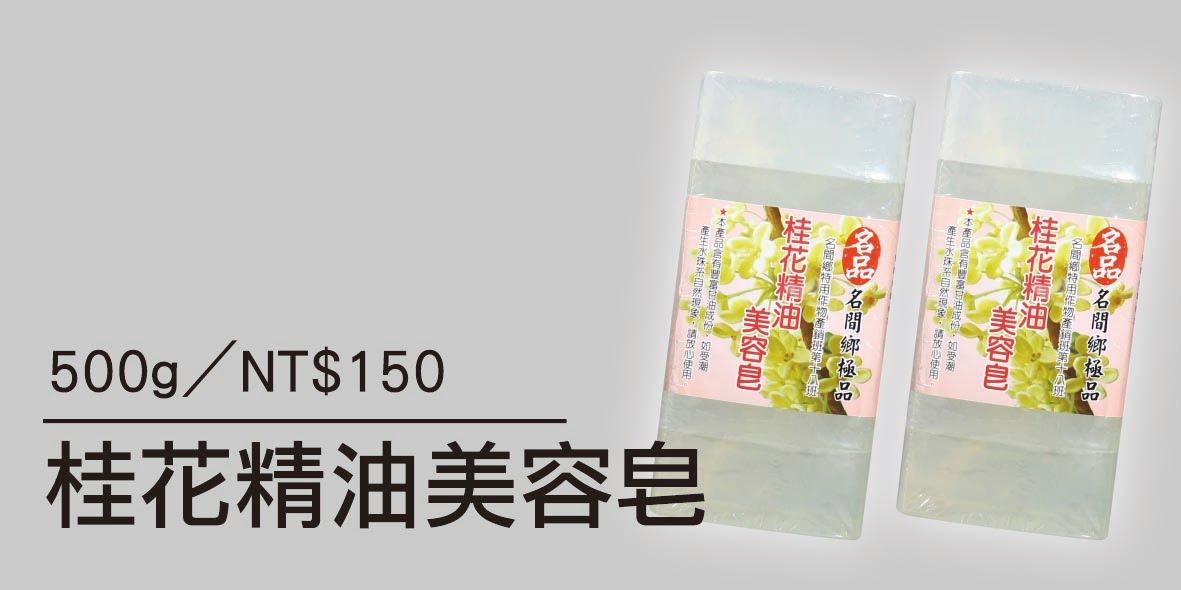 桂花精油美容皂-100G/5入