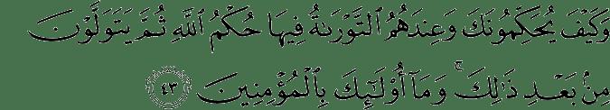 Surat Al-Maidah Ayat 43