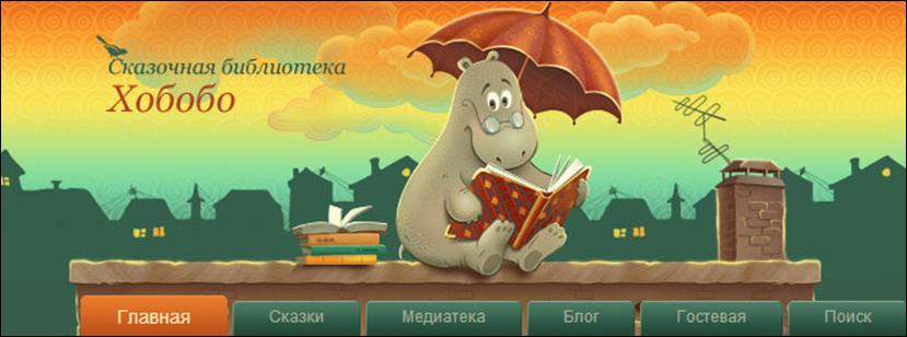 Сказочная библиотека ХОБОБО