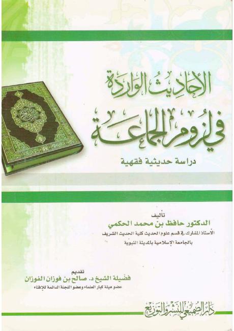الأحاديث الواردة في لزوم الجماعة: دراسة حديثية فقهية - حافظ بن محمد الحكمي pdf