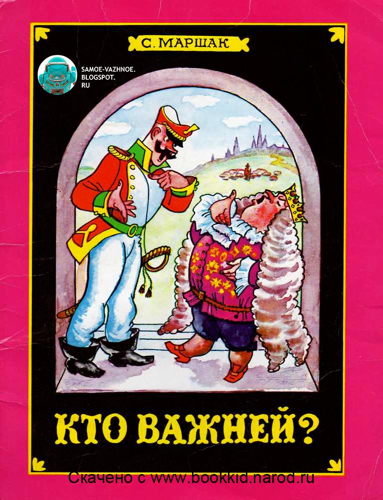 Детская книга СССР Маршак Кто важней Солдат поспорил с королём скан