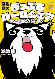 [鴻池剛] 鴻池剛の崖っぷちルームシェア 犬と無職とバンドマン 第01巻
