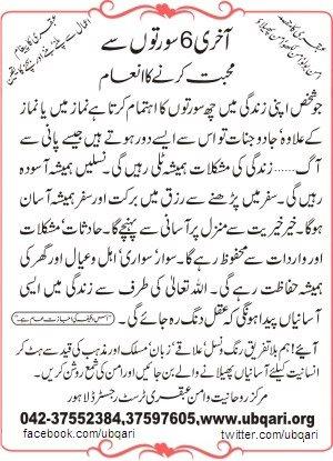 last six surah amal