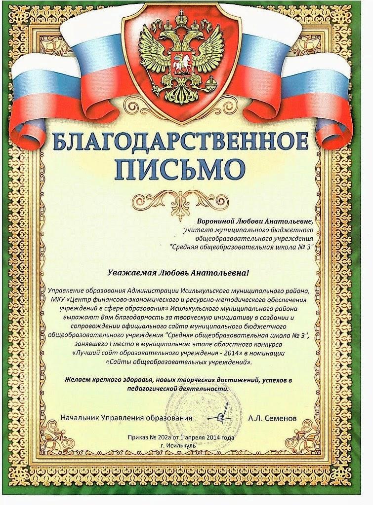Итоги конкурса сайтов образовательных учреждений.