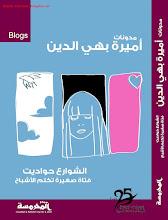 كتاب جديد .. فتاة صغيرة تكلم الاشباح