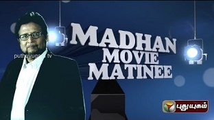 07/01/2016  Madhan Movie Matinee |Director Bommarillu Bhaskar