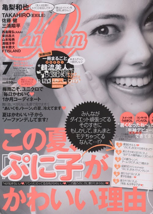 CanCam (キャンキャン) July 2013 japanese magazine scans