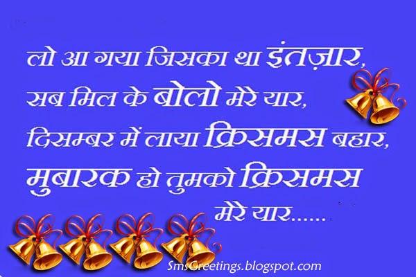 Merry christmas beautiful hindi shayari pictures sms greetings