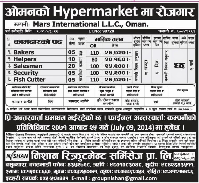 Omen, Hypermarket, gulf, vacancy job, salesman