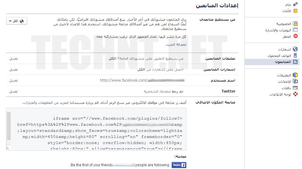 تفعيل زر متابعة البروفايل على الفيس بوك - Facebook _ التقنية نت - technt.net