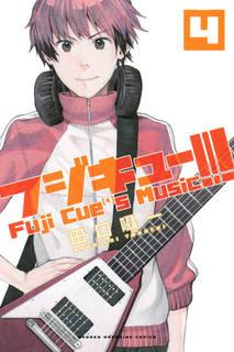 [田口囁一] フジキュー!!! ~Fuji Cue's Music~ 第01-04巻