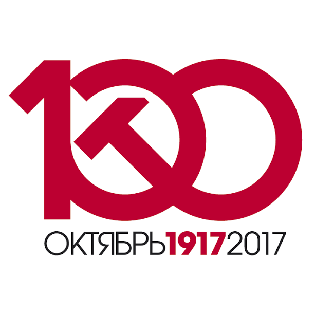 1917-2017
