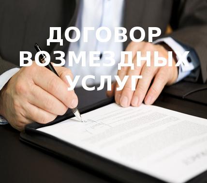 Договор Возмездного Оказания Услуг Договор Бытового Подряда