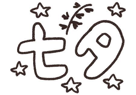 「七夕」のイラスト文字 白黒線画