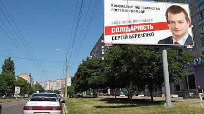 На довыборах в Чернигове победил представитель президентской партии Березенко
