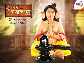Ganpati Bappa Moraya - Most Expensive Show On Marathi TV