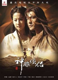 Return of Condor Heroes / 神雕侠侣 / The Saviour of the Soul