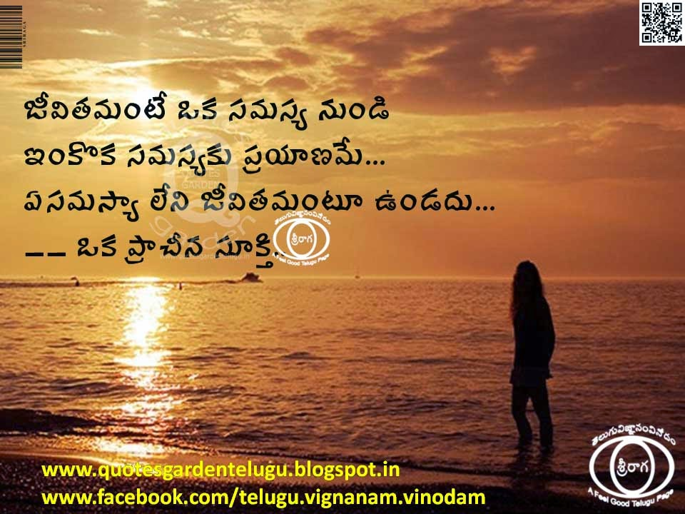Best-Pinterest-Telugu-Quote-messages-for-Whatsapp-SMS-Facebook-images-Nice telugu quotes about life - Best famous quotes about life - Life quotes in telugu with images