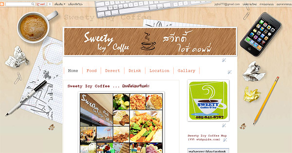 Blog - Sweety Icy Coffee