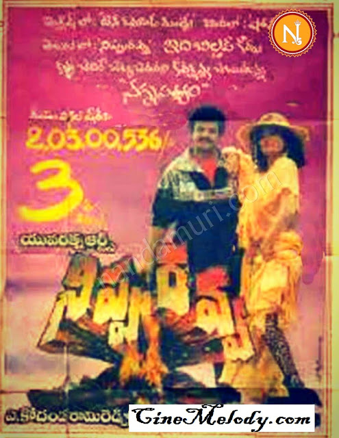 Nippu Ravva Telugu Mp3 Songs Free  Download  1993