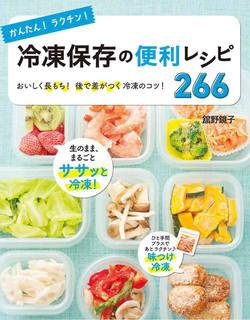 [舘野鏡子] かんたん!ラクチン!冷凍保存の便利レシピ266 おいしく長もち!後で差がつく冷凍のコツ!