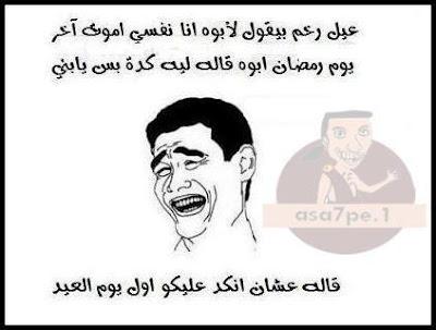 رسائل عيد الفطر المبارك مضحكة 2013 جديد