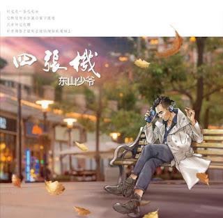 [Album] 四張機 - 東山少爺