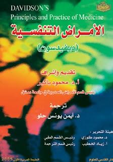 كتاب شموع في الادارة pdf