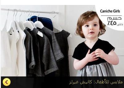 ملابس للأطفال: كانيش غيرلز - تخفيضات الماركات