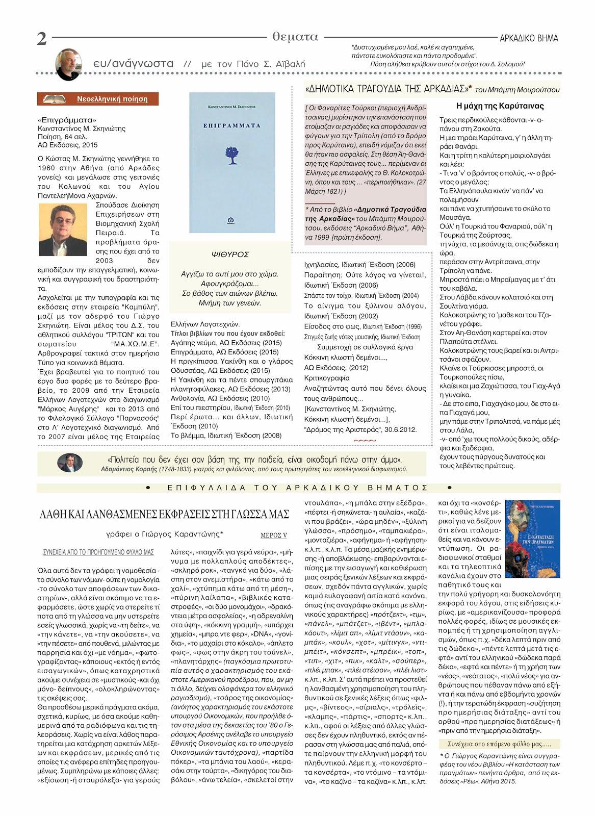 Αρκαδικό Βήμα: Κώστας Σκηνιώτης, συγγραφέας, εκδότης KAMBILI