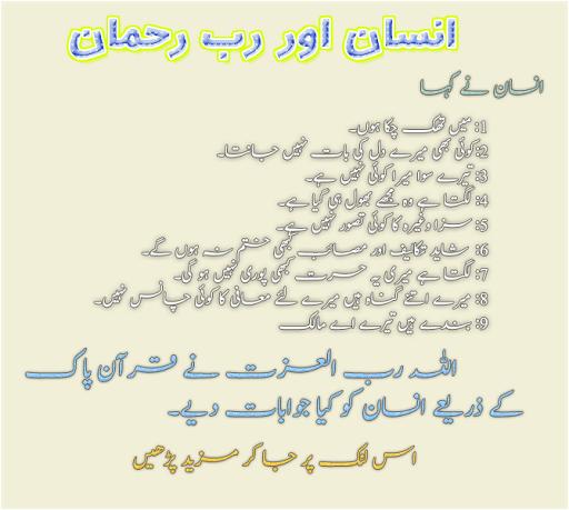 Quran sMs, Quran wallpapers, islamic sMs, islamic Wallpapers, Surah Zumar Ayat 53, Surah Anfaal Ayat 24, Surah Qaaf Ayat 16, Surah Baqra Ayat 152, Surah Ahzaab Ayat 66, Surah Younas Ayat 109, Surah Baqra Ayat 216, surah Baqra Ayat 143, Surah Hajj Ayat 11