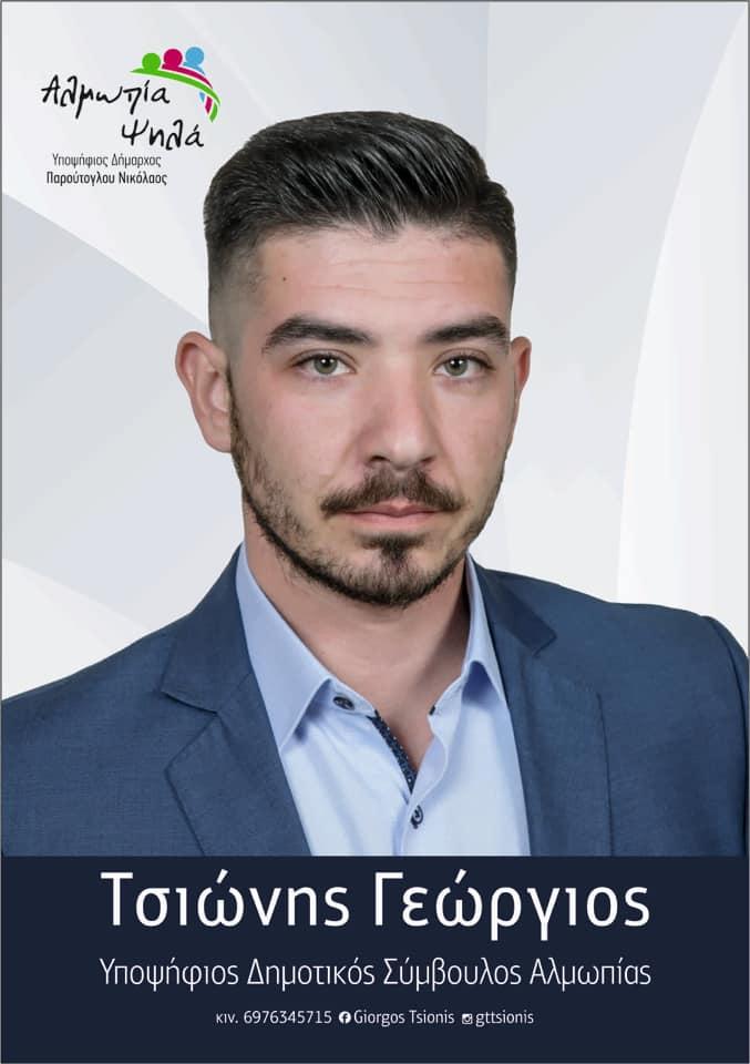 ΤΣΙΩΝΗΣ ΓΕΩΡΓΙΟΣ