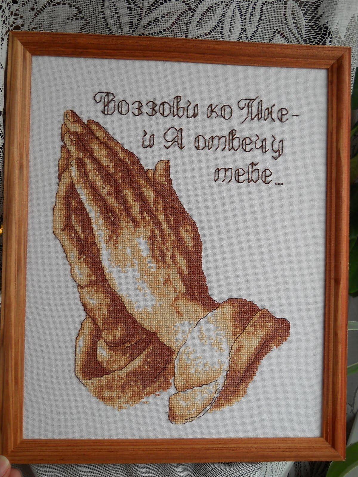 Вышивка молитва о доме схема