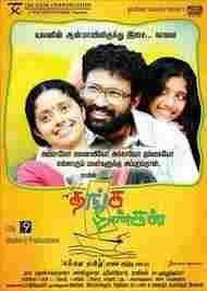Tamilselvanum Thaniyar Anjalum poster