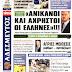 "To πρωτοσέλιδο της ημέρας από τoν Αδέσμευτο Τύπο:  "" Ανίκανοι και Άχρηστοι οι Έλληνες (Απίστευτη δήλωση του Έλληνα (;) Πρωθυπουργού)"