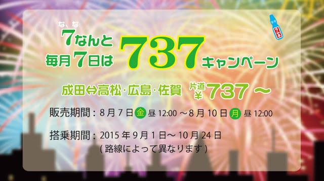 日本春秋航空 東京(成田)飛 高松 、廣島、佐賀 單程737円起,今早(8月7日)11時開賣!