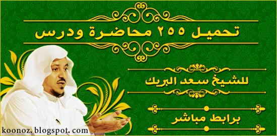http://koonoz.blogspot.com/2015/01/Doros-Saad-Briik-mp3.html
