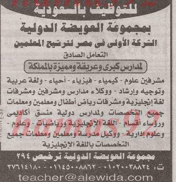 وظائف معلمين معلمات فى السعودية