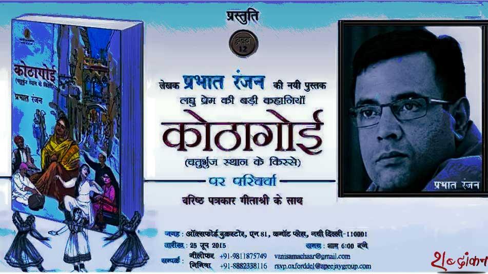 वाणी प्रकाशन से प्रसिद्द लेखक प्रभात रंजन की नवीन कृति लघु प्रेम की बड़ी कहानियाँ कोठागोई