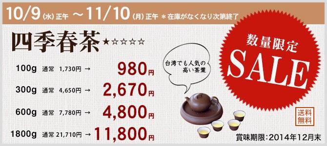 四季春茶セール