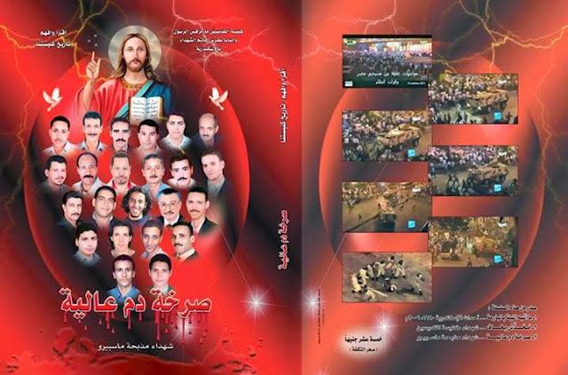 كتاب صرخة دم - شهداء مذبحة  ماسبيرو - حلمي القمص