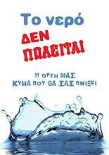 ΥΠΟΓΡΑΦΟΥΜΕ : ΟΧΙ στην ιδιωτικοποίηση του νερού