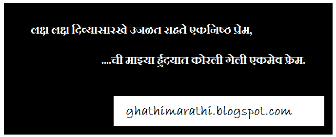 marathi ukhane for men boys male navara var7