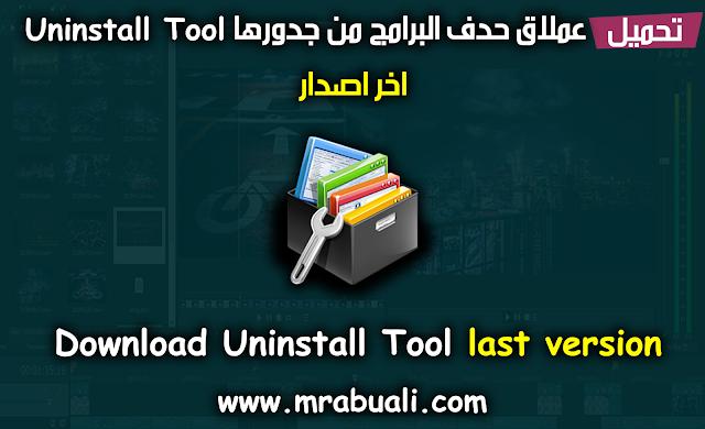 البرامج Uninstall Tool %D8%A7%D9%84