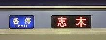 東急東横線 副都心線・東武東上線直通 各停 志木行き1 Y500系側面