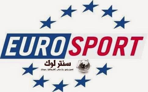 تردد قناة يورو سبورت الجديد EUROSport 2015 علي الهوت بيرد Hotbird